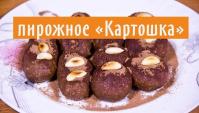 Пирожное Картошка - Рецепт