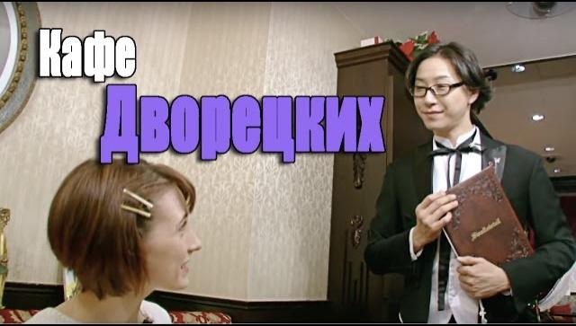 Кафе Дворецких и ЯОЙ в Японии - Видео