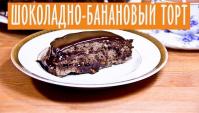 Шоколадный торт c бананом - Видео-рецепт
