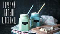 Горячий белый шоколад - Видео-рецепт