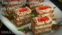 Закусочные пирожные из сельди - Видео-рецепт
