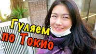 Япония. Марико, любовь, гости из Непала и стереотипы - Видео