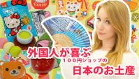 Японские сувениры из стоенника - Видео