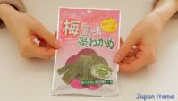 Вакамэ Куки - снэк из водорослей со вкусом сливы - Видео