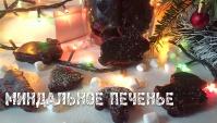 Миндальное печенье - Видео-рецепт