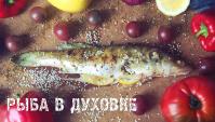 Рыба в духовке - Видео-рецепт