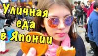 Пробуем японскую уличную еду с Вероникой - Видео