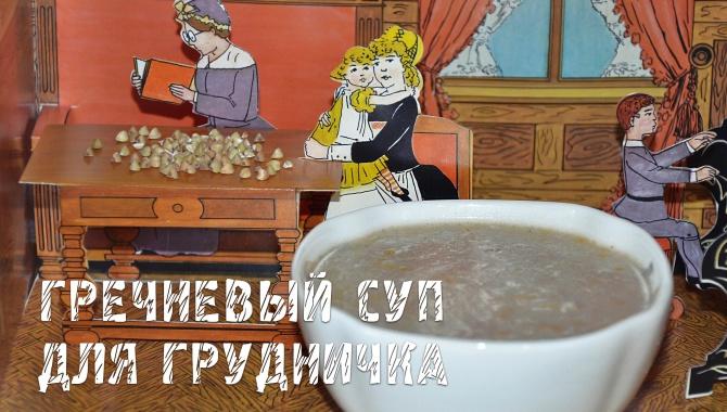 Гречневый суп - Видео-рецепт
