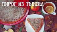 Пирог из тыквы - Видео-рецепт