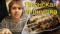 Идзакая - Японская Пивнушка - Видео