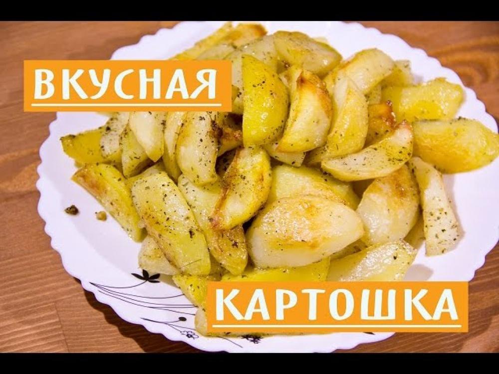 Как запечь картошку