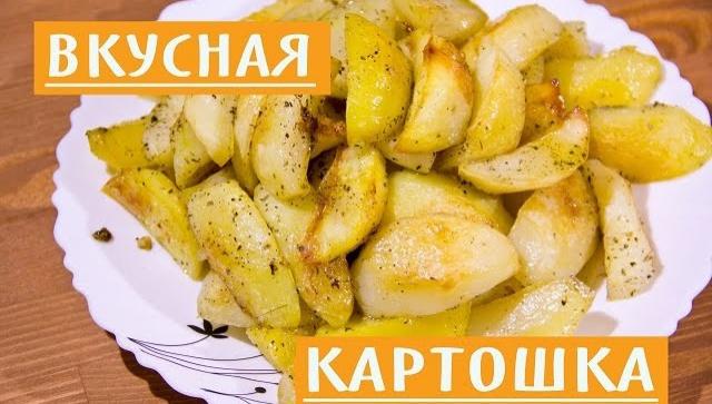 Вкусная картошка, запеченная в духовке - Видео-рецепт