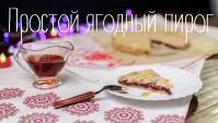 Простой ягодный пирог - Видео-рецепт