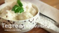 Куриные тефтели в молочном соусе - Видео-рецепт
