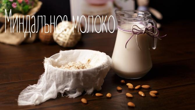 Миндальное молоко - Видео-рецепт