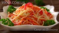 Салат из дайкона - Видео-рецепт