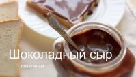 Шоколадный плавленый сыр - Видео-рецепт