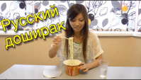 Японка Мики Пробует Русский Доширак - Видео