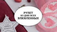 Рулет ко Дню Святого Валентина - Видео-рецепт
