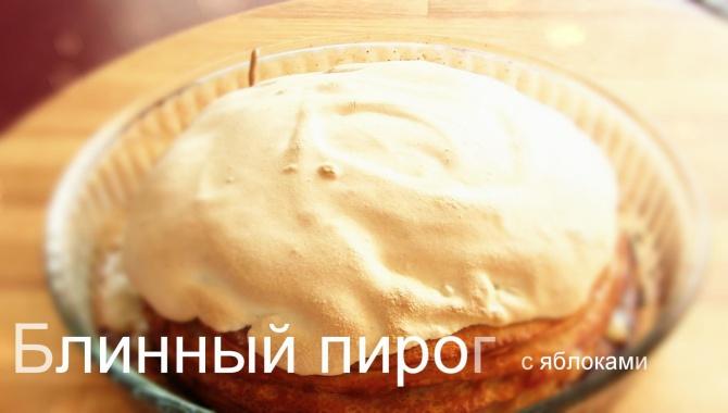 Блинный пирог с яблоками - Видео-рецепт