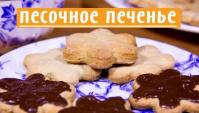Песочное печенье - Видео-рецепт