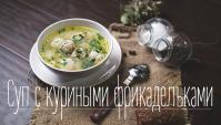 Суп с куриными фрикадельками - Видео-рецепт