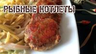 Рыбные Котлеты - Видео-рецепт