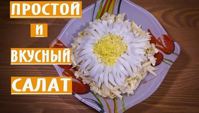 Салат Нежность - Видео-рецепт