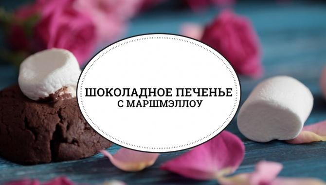 Шоколадное печенье с маршмэллоу - Видео-рецепт