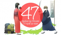 47 префектур Японии. От края до края. Проект Шамова Дмитрия - Видео