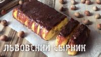 Львовский сырник - Видео-рецепт