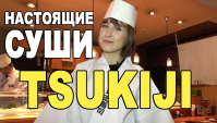 Японский рынок и СУШИ Tsukiji - Видео