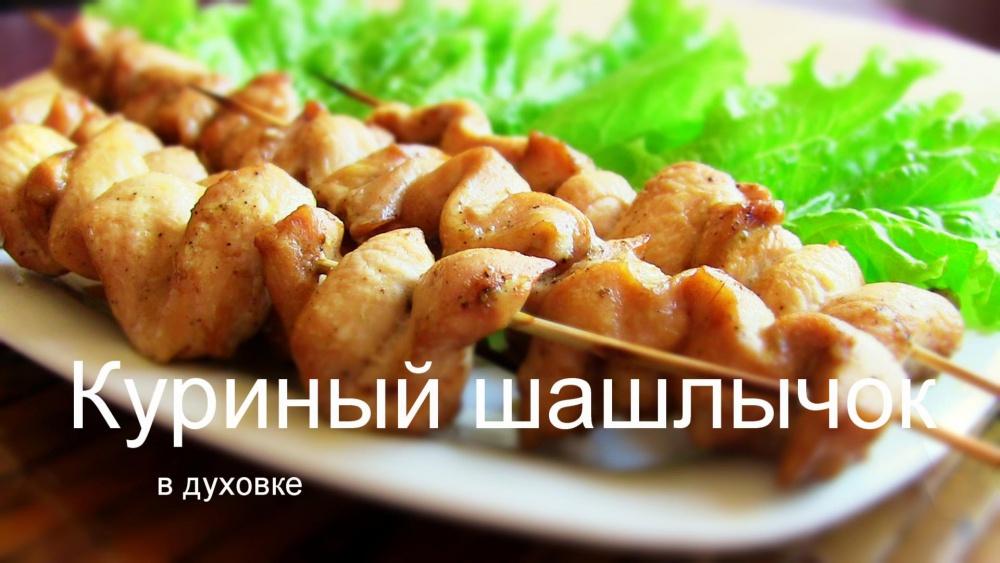 Шашлык курицы в духовке фото рецепт