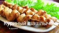 Куриный шашлык в духовке - Видео-рецепт