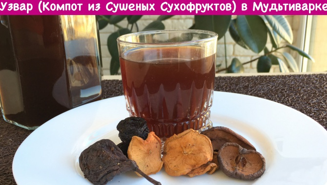 Компот из сухофруктов - Видео-рецепт