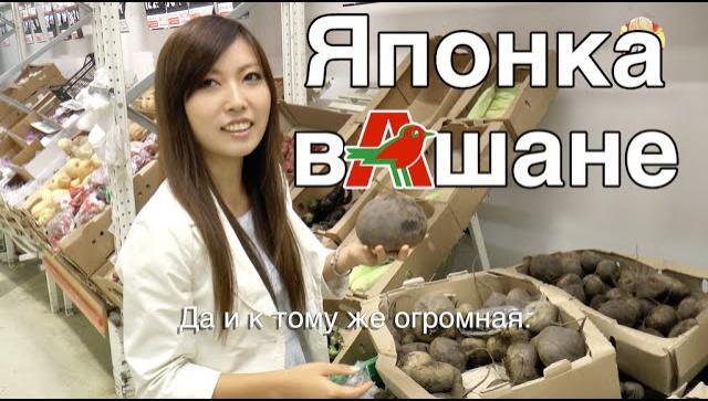 Японка Мики в Ашане. Сравнение Продуктов России и Японии - Видео