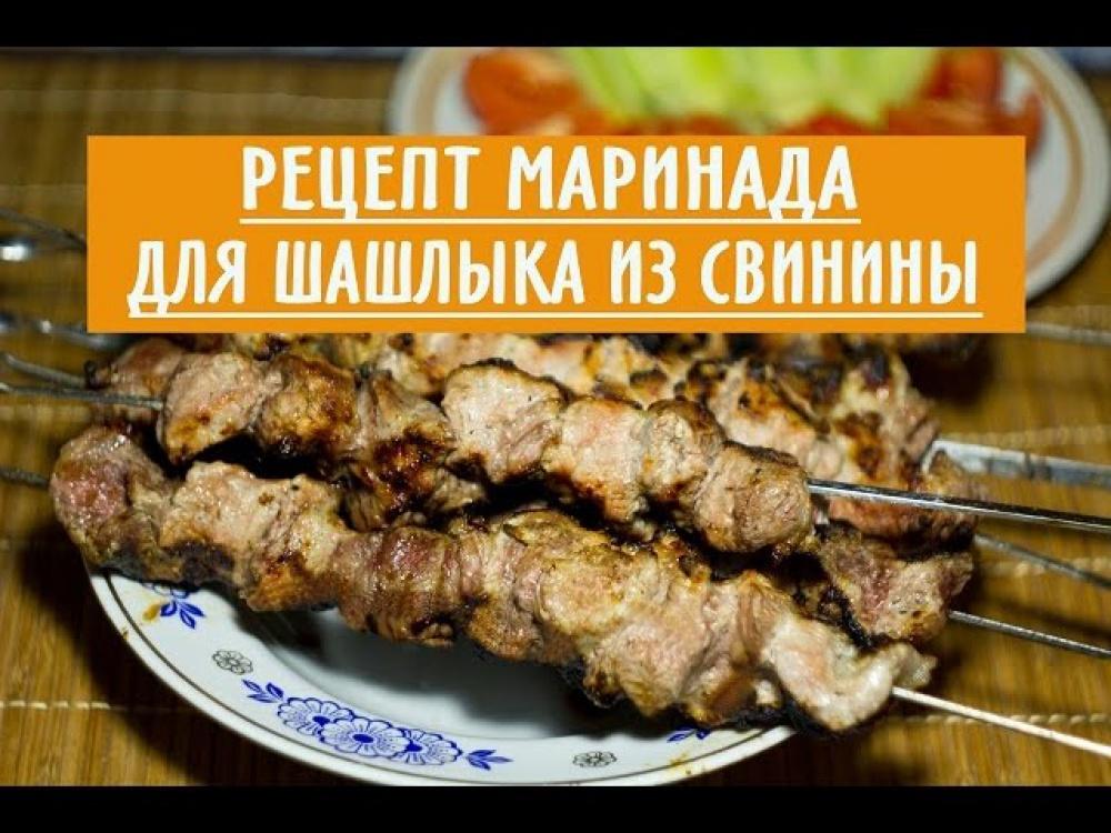 Кефирный маринад для шашлыка из свинины рецепт пошагово
