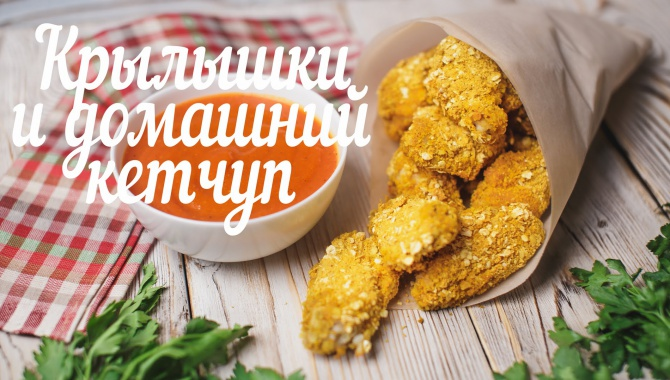 Куриные крылышки и домашний кетчуп - Видео-рецепт