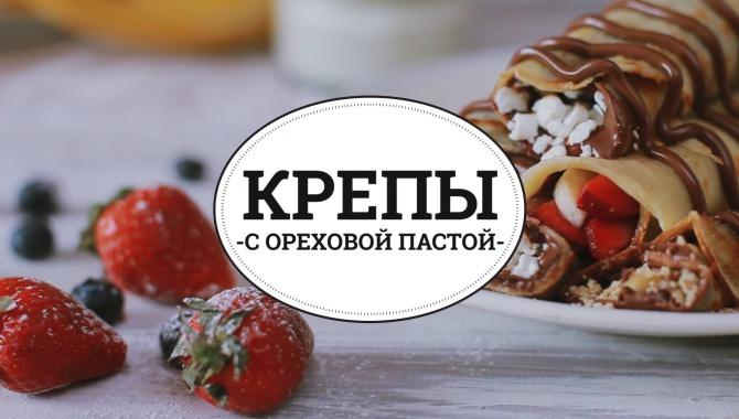 Крепы с ореховой пастой - Видео-рецепт