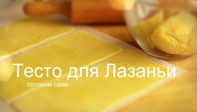 Тесто для Лазаньи - Видео-рецепт