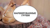 Фаршированные груши - Видео-рецепт