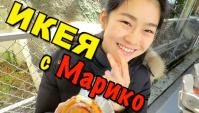 Икея в Японии. Как я отжал рулет у японки - Видео