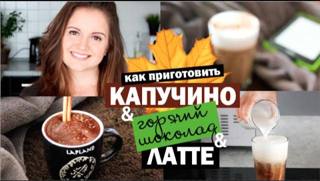 Как приготовить кофе капучино, горячий шоколад и 3х слойное латте дома без кофе машины