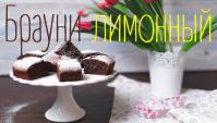 Брауни лимонный - Видео-рецепт