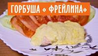 Горбуша Фрейлина - Видео-рецепт
