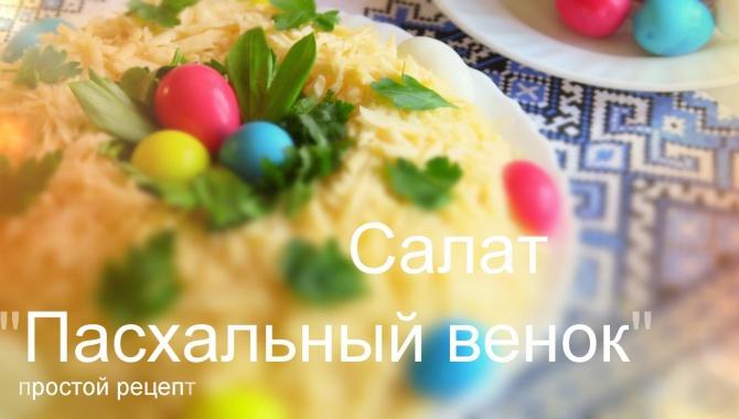 Салат Пасхальный Венок - Видео-рецепт