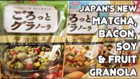 Новые японские гранолы: Матча, Кукуруза и Бекон - Видео