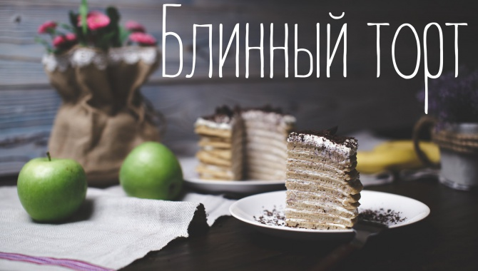 Блинный торт - Видео-рецепт