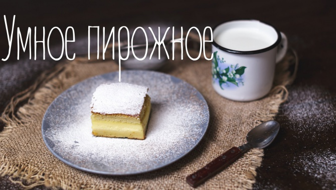 Умное пирожное - Видео-рецепт