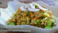 Салат с сырыми шампиньонами - Видео-рецепт